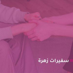برنامج سفيرات زهرة
